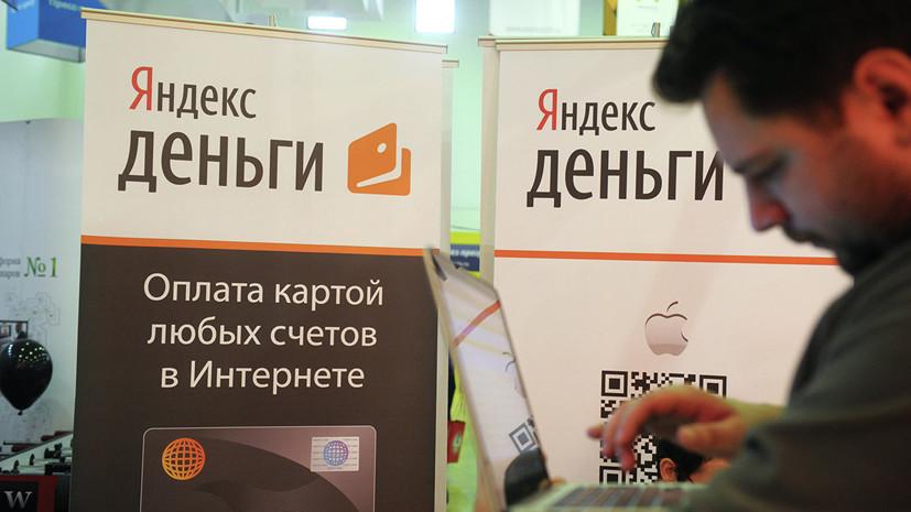 СМИ: В России могут запретить анонимное пополнение «Яндекс.Деньги»