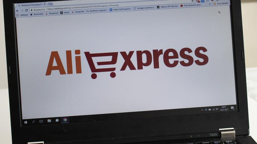 AliExpress начнёт поставлять товары в российские магазины