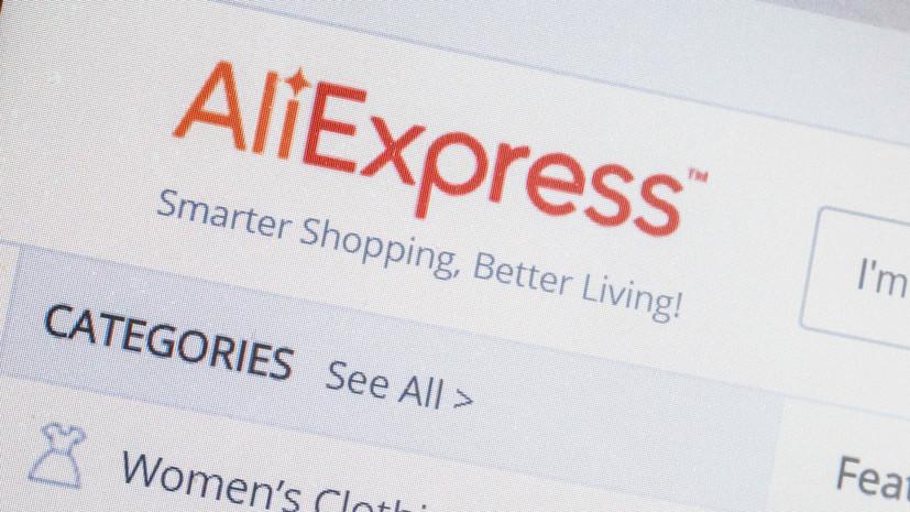 В АКИТ прокомментировали новую схему работы AliExpress в России