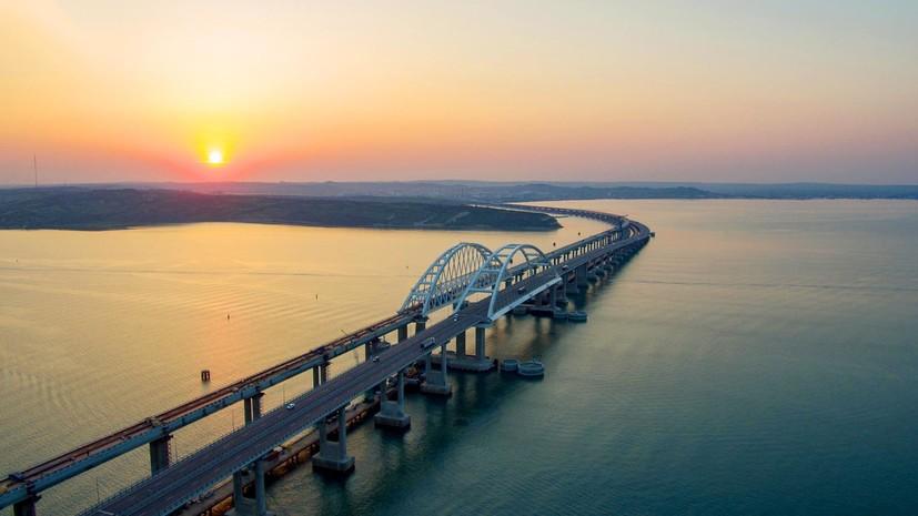 «Незаконные ограничения»: в России отреагировали на заявления Киева о санкциях против строивших Крымский мост компаний
