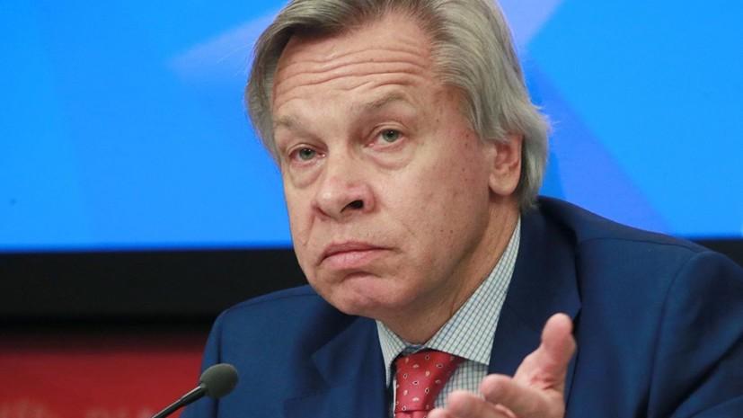Пушков оценил заявление Помпео о «вмешательствах» России в выборы США
