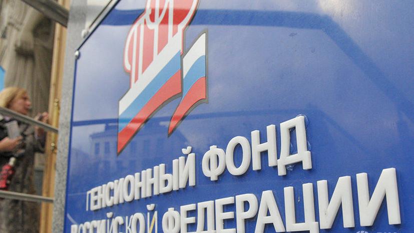 В Генпрокуратуре объявили о начале проверки работы ПФР