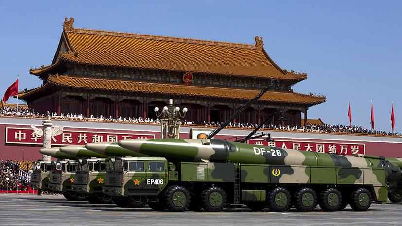 «США замаскированно перекладывают вину»: почему Китай выступает против превращения ДРСМД в многостороннее соглашение