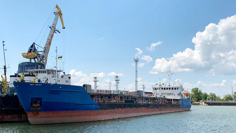 «Официальных документов не получили»: генконсульство РФ попросило Украину объяснить причины ареста танкера Nika Spirit
