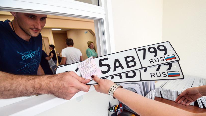 Путин одобрил упрощение получения автомобильных номеров