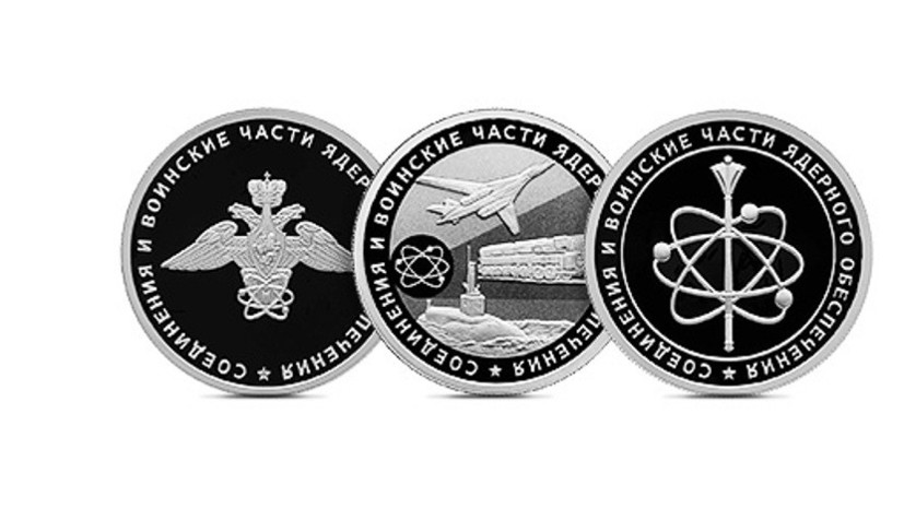 ЦБ выпустит новые памятные монеты в честь Вооружённых сил России