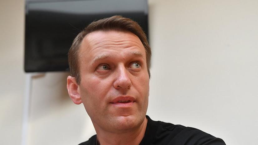 В НИИ имени Склифосовского не нашли у Навального признаков отравления