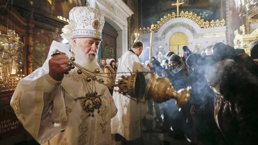 «На пороге большого религиозного конфликта»: чем может обернуться решение Киева ликвидировать церковь Филарета