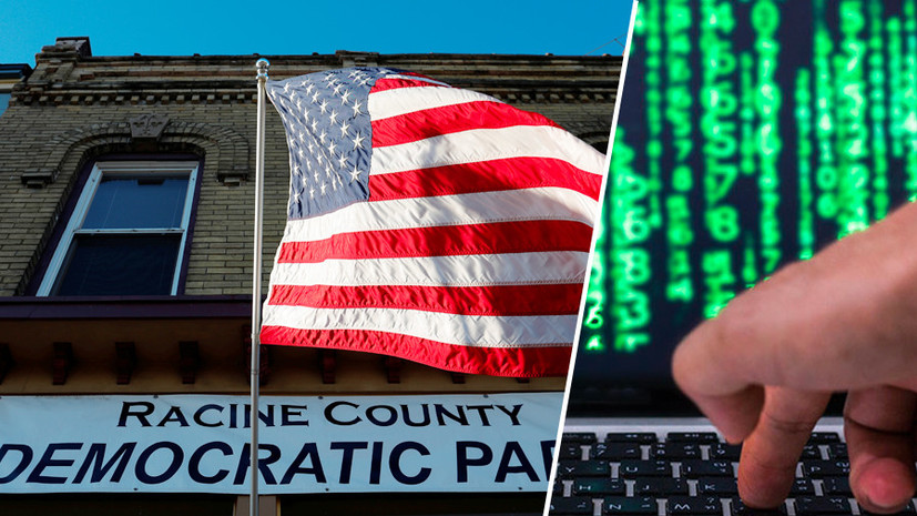 «Очевидный промах оппонентов Трампа»: почему в США закрыли дело о взломе серверов Демократической партии