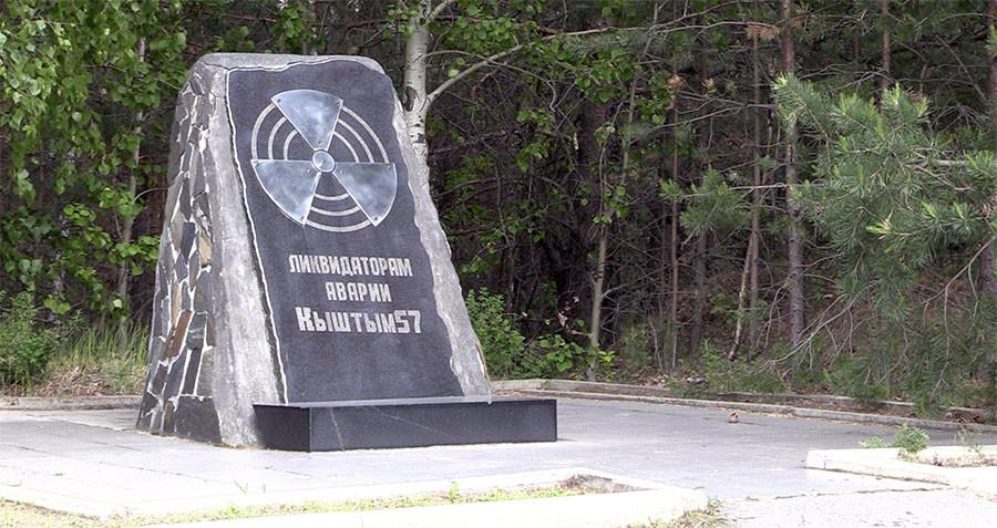 •Памятник ликвидаторам кыштымской аварии 1957 года