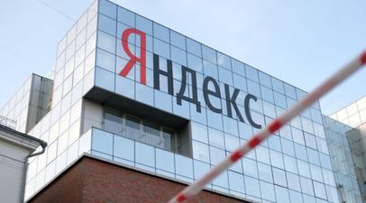 В «Яндексе» отвергли обвинения ряда сервисов в ограничении доступа