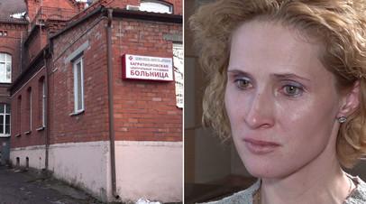 В Калининградской области суд вернул в прокуратуру дело врача Черемисиной