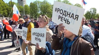 Акция защитников русского языка в Латвии