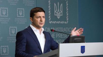 Зеленский призвал не делить жителей Донбасса на своих и чужих