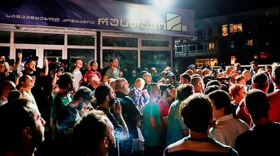 Участники стихийной акции против телеканала «Рустави 2» в Тбилиси