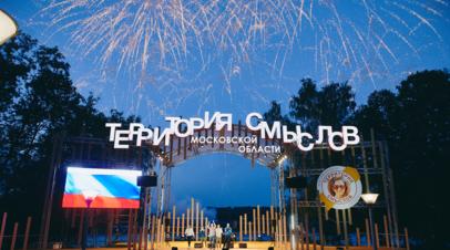 На Всероссийском молодёжном форуме «Территория смыслов» стартовала вторая смена