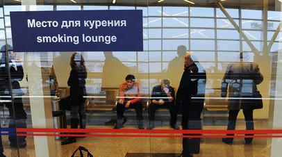 В Госдуме оценили законопроект о возвращении курилок в аэропорты