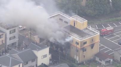 Около 20 человек погибли при пожаре в студии аниме в японском Киото