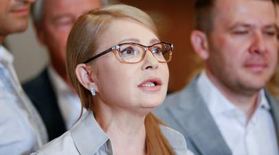 Тимошенко рассказала о готовности создать коалицию со «Слугой народа»