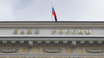 ЦБ отозвал лицензию у «РАМ Банка»