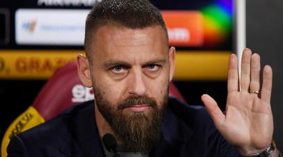 Экс-капитан «Ромы» Де Росси представлен в качестве футболиста «Бока Хуниорс»