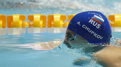 Российский пловец Чупков установил мировой рекорд на 200 м брассом на ЧМ