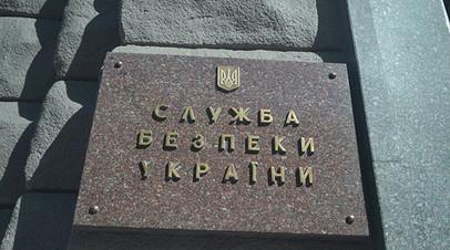 На Украине решили реформировать СБУ
