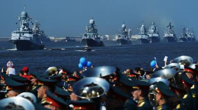 Военно-морской парад в Кронштадте посмотрели 27 тысяч зрителей