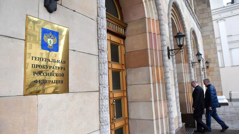 Генпрокуратура России рассказала о коррупционных нарушениях в 2019 году
