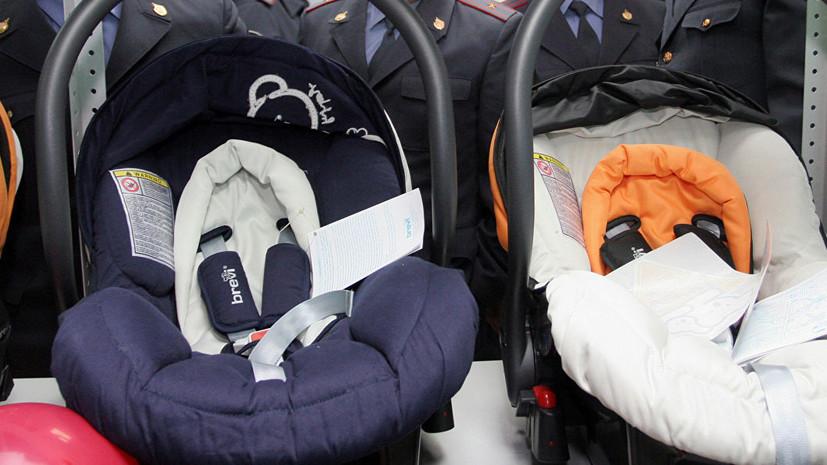 В Госдуме предложили выдавать нуждающимся семьям детские автокресла