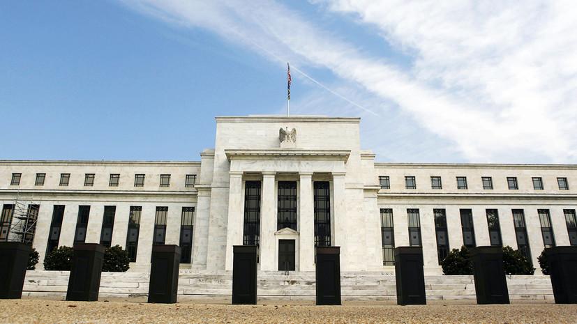«Пауэлл нас разочаровал»: как мировой финансовый рынок отреагировал на первое за 10 лет снижение ставки ФРС США