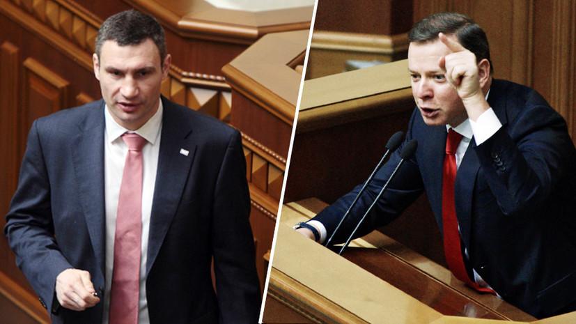 Радикальный удар: Ляшко заявил об объединении с Кличко против «зелёной чумы»