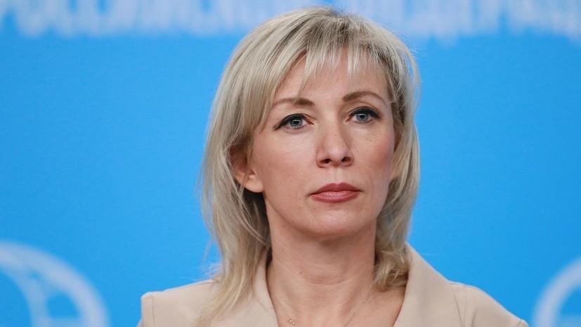 Захарова назвала русофобией законопроект США о санкциях против СП-2