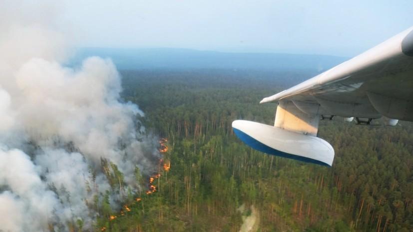 Сотни тонн воды с воздуха: как идёт борьба с пожарами в Сибири и Якутии