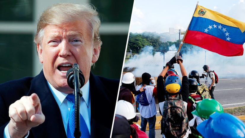 «Подталкивают к гражданской войне»: к чему может привести блокада Венесуэлы со стороны США