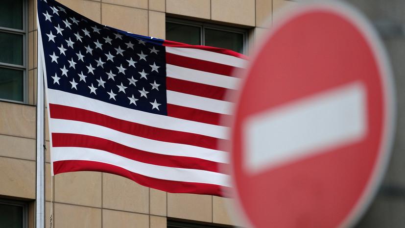 Полный пакет: США ввели новые санкции против России