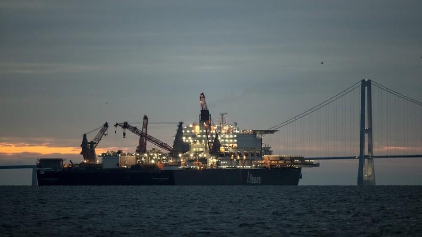 Антиевропейские меры: почему в США возникли дискуссии по поводу санкций против «Северного потока — 2»