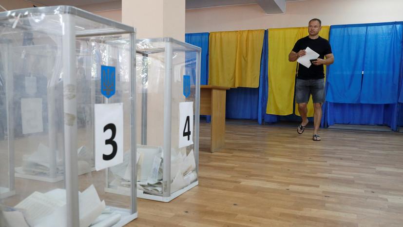Перевес «Слуги народа»: на Украине подвели итоги выборов в Раду по партийным спискам