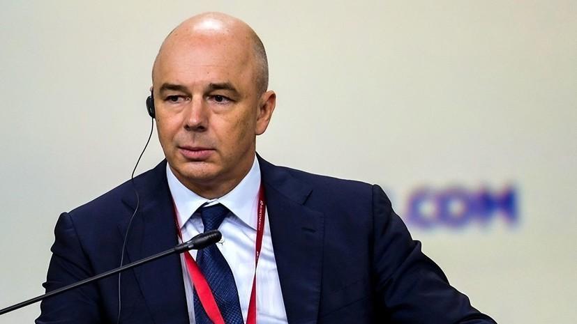 Силуанов прокомментировал новые санкции США против России