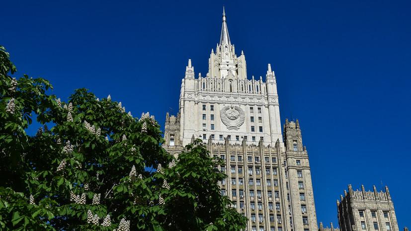 МИД России обратится к США и ФРГ из-за вмешательства во внутренние дела