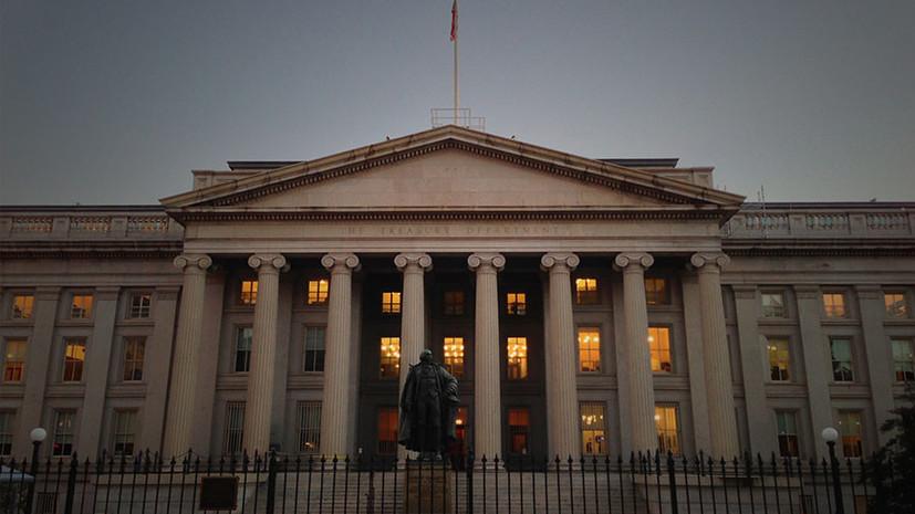 «В плену рестрикций»: Минфин США назвал дату вступления в силу новых антироссийских санкций