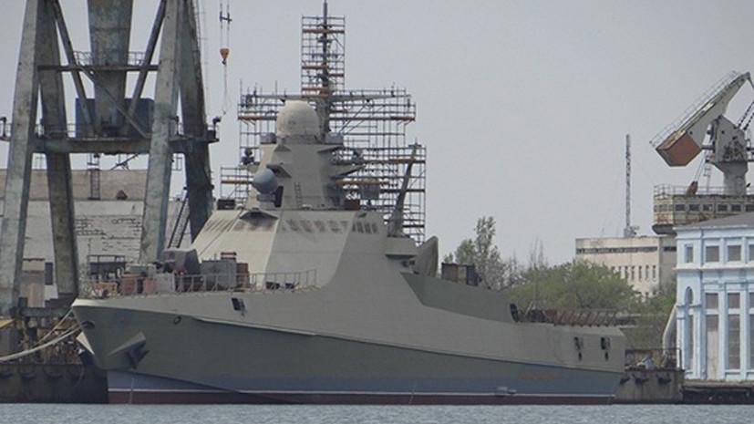 На ЧФ завершили формирование экипажа новейшего патрульного корабля «Павел Державин»