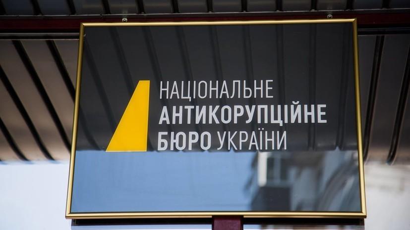 НАБУ подтвердило возбуждение делаиз-за предложения взятки Богдану