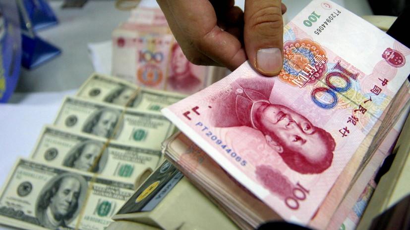 Курс юаня снизили до минимума с декабря 2018 года