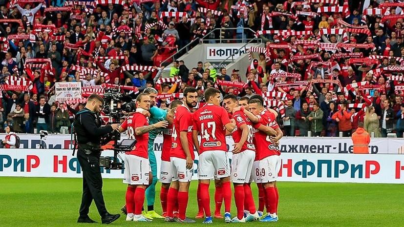 Опубликована заявка «Спартака» на матч квалификации ЛЕ с «Туном»