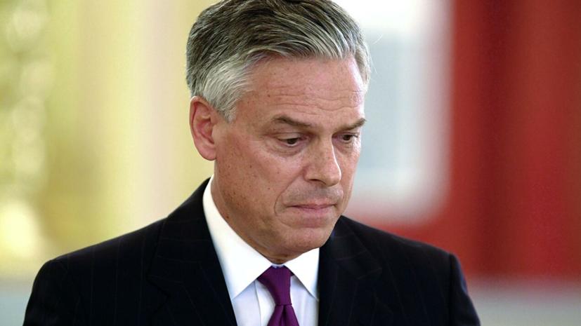 СМИ: Посол США в России Джон Хантсман подал заявление об отставке