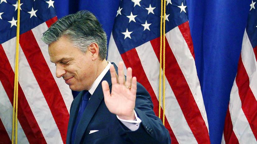 «Должен был работать на нормализацию отношений»: посол США в России Хантсман намерен уйти в отставку