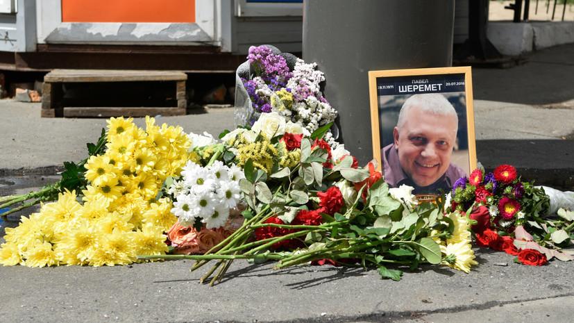 На Украине рассказали о возможных участниках убийства Шеремета