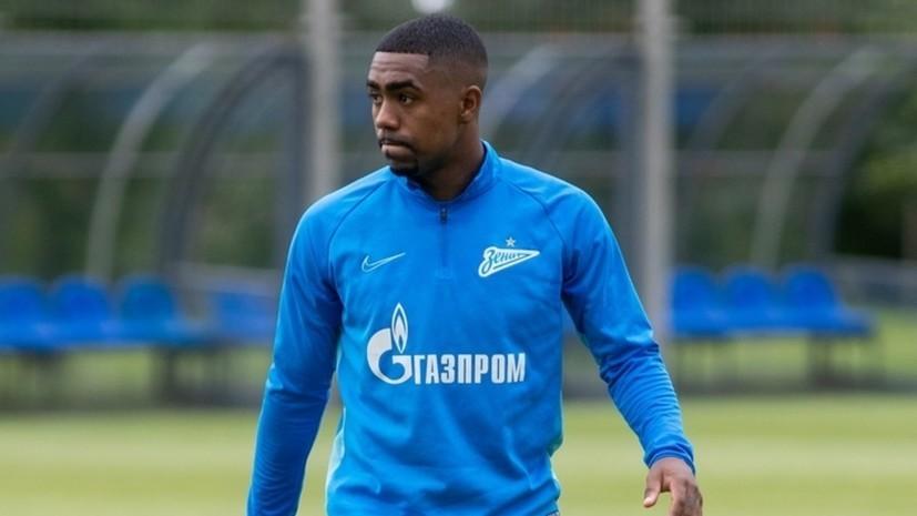 Агент Малкома отреагировал на слухи по поводу расизма в отношении футболиста