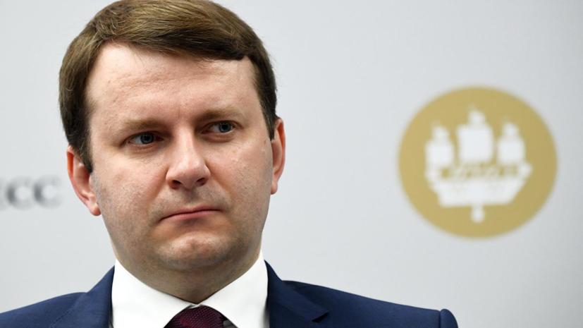 В МЭР прокомментировали ослабление рубля